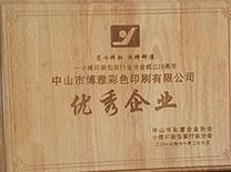 Printing packaging association excellent enterprise