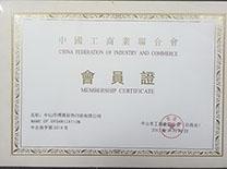 中国工商业联合会会员证