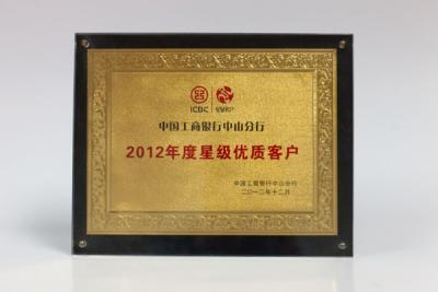 2012年度工商银行优质客户